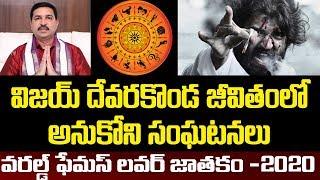 Actor Vijay Devarakonda 2020 Prediction | Astrology 2020 | Mercury | Top Telugu TV