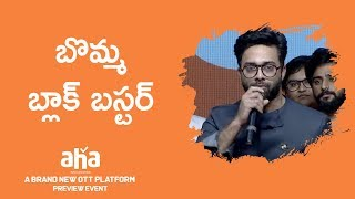 Navadeep Speech | Aha OTT Platform Preview | Allu Aravind | Jupallu Rameshwar Rao