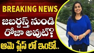 Shocking News ! Is Roja Quits From Jabardasth Comedy Show? | Mallemala | Top Telugu TV