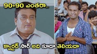 క్వార్టర్ సార్ అది కూడా తెలియదా | 2020 Telugu Movie Scenes | Teeyani Kalavo Movie