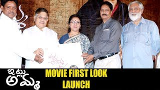Itlu Amma Movie First Look Launch | Revathi | Bhavani HD Movies