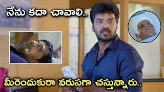 మీరెందుకురా వరుసగా చస్తున్నారు.. | Express Journey Movie | 2020 Telugu Movie Scenes
