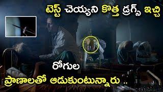 రోగుల ప్రాణాలతో ఆడుకుంటున్నారు .. | 2020 Telugu Movies | Mayadevi (Aake)