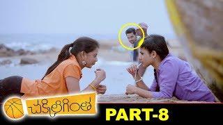 Chakkiligintha Full Movie Part 8 | Latest Telugu Movies | Sumanth Ashwin | Chandini Sreedharan