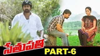 Sethupathi Full Movie Part 6 | Latest Telugu Movies | Vijay Sethupathi | Sunaina | Vanmam