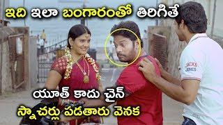 యూత్ కాదు చైన్ స్నాచర్లు పడతారు వెనక | 2020 Telugu Movie Scenes | Teeyani Kalavo Movie