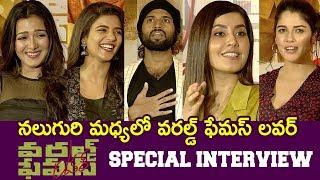 World Famous Lover Special Interview | Vijay Devarakonda | Raashi Khanna | Aishwarya Rajesh