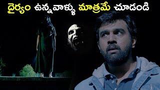 దైర్యం ఉన్నవాళ్ళు మాత్రమే చూడండి | 2020 Telugu Movies | Mayadevi (Aake)