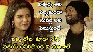 Aishwarya Rajesh And Vijay Devarakonda About Their Characters | World Famous Lover Special Interview