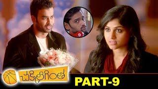 Chakkiligintha Full Movie Part 9 | Latest Telugu Movies | Sumanth Ashwin | Chandini Sreedharan