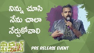 Tharun Bhascker Speech | World Famous Lover Pre Release Event | Bhavani HD Movies