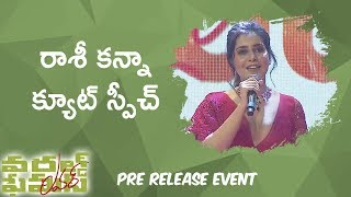 Raashi Khanna Speech | World Famous Lover Pre Release Event | Bhavani HD Movies