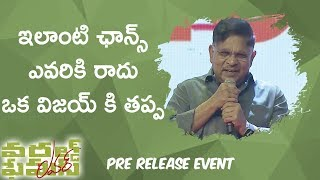Allu Aravind Speech | World Famous Lover Pre Release Event | Bhavani HD Movies