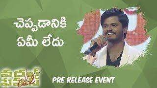 Anand Devarakonda Speech | World Famous Lover Pre Release Event | Bhavani HD Movies