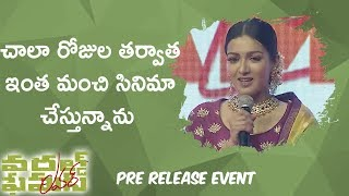 Catherine Tresa Speech | World Famous Lover Pre Release Event | Bhavani HD Movies