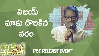 Ashwini Dutt Speech | World Famous Lover Pre Release Event | Bhavani HD Movies