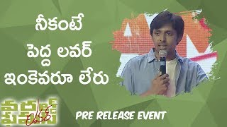 Priyadarshi Speech | World Famous Lover Pre Release Event | Bhavani HD Movies