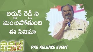 KS Rama Rao Speech | World Famous Lover Pre Release Event | Bhavani HD Movies