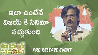 Kranthi Madhav Speech | World Famous Lover Pre Release Event | Bhavani HD Movies