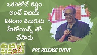 Suresh Babu Speech | World Famous Lover Pre Release Event | Bhavani HD Movies