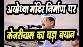 केजरीवाल ने राम मंदिर ट्रस्ट पर ऐसा बयान दिया की भाजपा को  दिल्ली चुनाव 2020 में नुकसान हो सकता है !