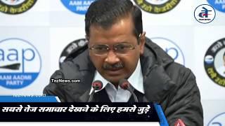 दिल्ली चुनाव Arvind Kejriwal का ये Video जरुर  देखे