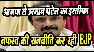 CAA के विरोध में BJP नेता उस्मान पटेल का इस्तीफा, भाजपा को लेकर किया बडा खुलासा