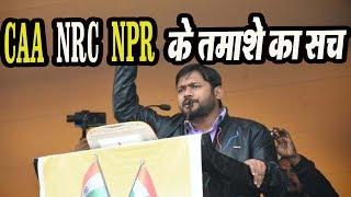 कन्हैया कुमार से जानिये CAA-NRC NPR के तमाशे का सच | Kanhaiya spoke against CAA-NRC