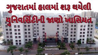 ગુજરાતમાં હાલમાં શરૂ થયેલી યુનિવર્સિટીની જાણો ખાસિયત