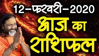 Gurumantra 12 February 2020 - Today Horoscope - Success Key - Paramhans Daati Maharaj