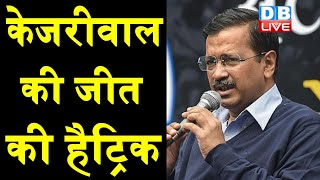 #DelhiResults | Delhi में फिर Arvind Kejriwal की सरकार #DelhiElectionResults , #DelhiElection2020