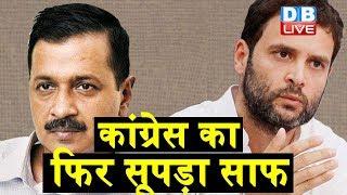 राजधानी में Congress का फिर सूपड़ा साफ |#Delhi Election