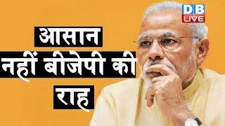 आसान नहीं BJP की राह |1998 से सत्ता के इंतजार मेंBJP |#DBLIVE