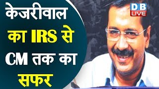 #DelhiElection2020 | Arvind Kejriwal का IRS से CM तक का सफर | #DBLIVE #DelhiElectionResults