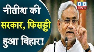 Nitish Kumarकी सरकार, फिसड्डी हुआ बिहार ! आयुष्मान योजना को लेकर तेजस्वी का नीतीश पर तंज |