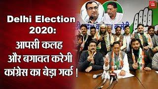 Delhi Election 2020: चुनाव में हार और पार्टी में अंदरूनी कलह की तरफ बढ़ती कांग्रेस