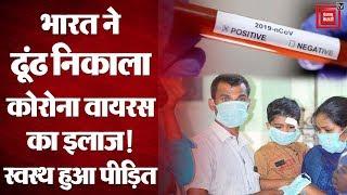 इलाज से ठीक हो रहा भारत का CoronaVirus पीड़ित