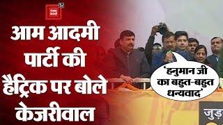 Delhi Election Result 2020: जानिए Aam Aadmi Party की हैट्रिक पर क्या बोले Arvind kejriwal