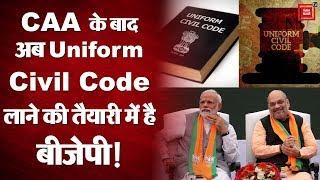 क्या Unifrom Civil Code बिल लाने की तैयारी में है मोदी सरकार !