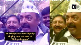 AAP supporters mock BJP by singing new 'version' of 'Rinkiya ke papa'