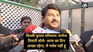 दिल्ली चुनाव परिणाम: मनोज तिवारी बोले- आज का दिन अच्छा रहेगा, मैं नर्वस नहीं हूं
