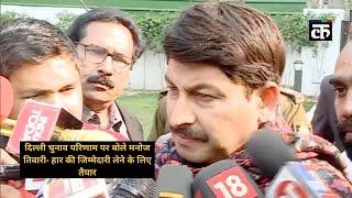 दिल्ली चुनाव परिणाम पर बोले मनोज तिवारी- हार की जिम्मेदारी लेने के लिए तैयार