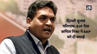 दिल्ली चुनाव परिणाम: BJP नेता कपिल मिश्रा ने AAP को दी बधाई