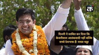 दिल्ली ने साबित कर दिया कि केजरीवाल आतंकवादी नहीं बल्कि सच्चे देशभक्त हैं: राघव चड्ढा