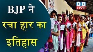 BJP ने रचा हार का इतिहास | दिल्ली में लगातार 6वीं बार हारी |#DBLIVE