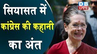 सियासत में Congress की कहानी का अंत | दिल्ली में फिर Congress का सूपड़ा साफ |#DBLIVE