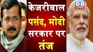 Arvind Kejriwal पसंद, मोदी सरकार पर तंज | AAP की जीत पर लगा बधाईयों का तांता |