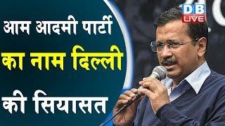 Arvind Kejriwal जीते, Modi पड़े फीके | AAP की धमक, उड़ी बीजेपी की चमक |#DBLIVE