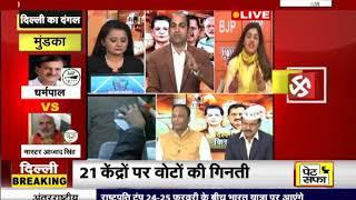 Delhi Election Result PART 2 : AAP दफ्तर के बाहर जश्न का माहौल, केजरीवाल भी पहुंचे