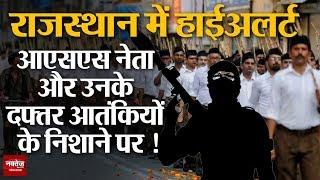 आतंकी संगठनों के निशाने पर RSS के नेता और दफ्तर..RAJASTHAN हार्ईअलर्ट पर !